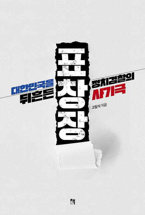 표창장 : 대한민국을 뒤흔든 정치검찰의 사기극