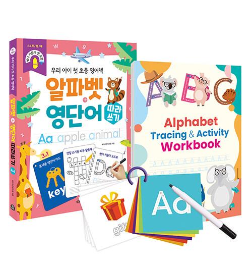 우리 아이 첫 초등 영어책 알파벳 + 영단어 따라쓰기 - 전2권 (스프링)