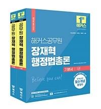 2022 해커스공무원 장재혁 행정법총론 기본서 세트 - 전2권