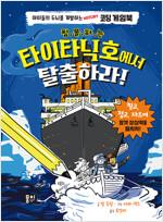 침몰하는 타이타닉호에서 탈출하라!