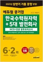2021 하반기 에듀윌 공기업 한국수력원자력 + 5대 발전회사 NCS + 전공 봉투모의고사 6+2회