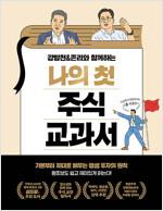 강방천 & 존리와 함께하는 나의 첫 주식 교과서