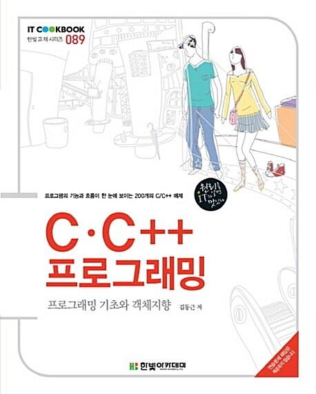 C.C++ 프로그래밍
