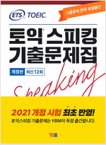 ETS 토익스피킹(토스) 기출문제집 최신 12회