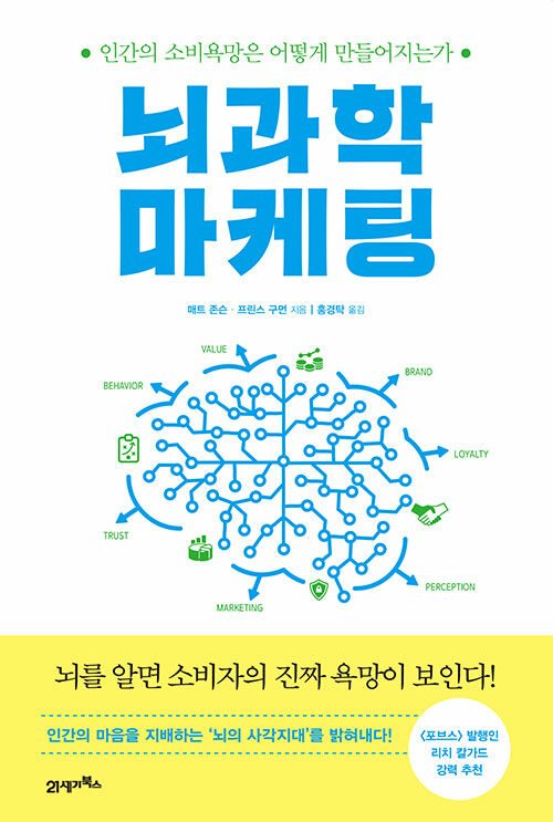 뇌과학 마케팅 : 인간의 소비욕망은 어떻게 만들어지는가