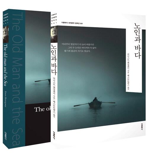 노인과 바다 (한글+영문판)