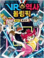 VR 역사 올림픽 명장 1 : 한국