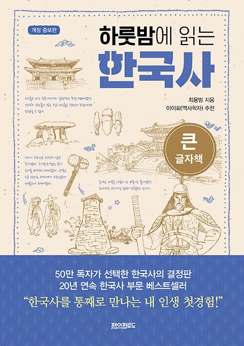 [큰글자책] 하룻밤에 읽는 한국사