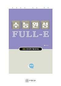 2022 수능완성 FULL-E 문학