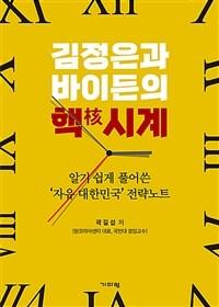김정은과 바이든의 핵(核) 시계 : 알기 쉽게 풀어쓴 '자유 대한민국' 전략노트