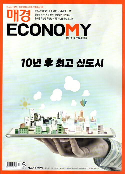 매경 Economy 2117호 : 2021.07.20