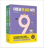 아홉 살 돈 습관 사전 세트 - 전2권