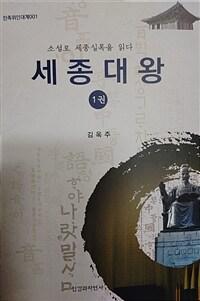 세종대왕 : 소설로 세종실록을 읽다