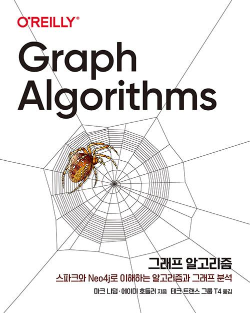 그래프 알고리즘 : 아파치 스파크와 Neo4j를 사용한 실전 예제