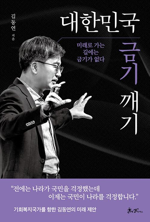 대한민국 금기 깨기 : 미래로 가는 길에는 금기가 없다