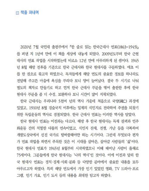 한 줄로 읽는 한국현대사 연표 1945-2020 : 지난 시간, 나의 기억 찾기