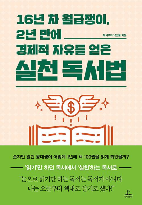 16년 차 월급쟁이, 2년 만에 경제적 자유를 얻은 실천 독서법
