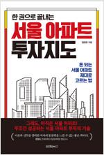 한 권으로 끝내는 서울 아파트 투자지도