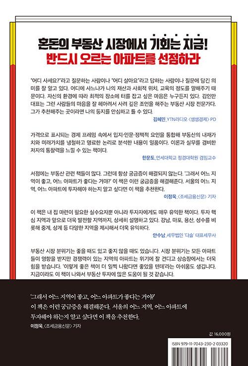 (한 권으로 끝내는) 서울 아파트 투자지도 : 돈 되는 서울 아파트 제대로 고르는 법