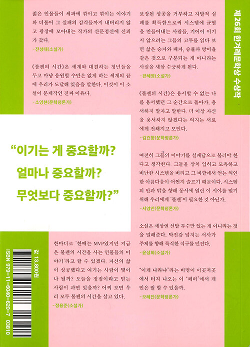 불펜의 시간 : 김유원 장편소설