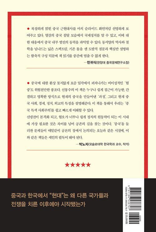 현대와 중국 : 충돌 / 굴절 / 변용