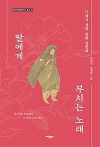 (19세기 경북 봉화 양반의) 딸에게 부치는 노래
