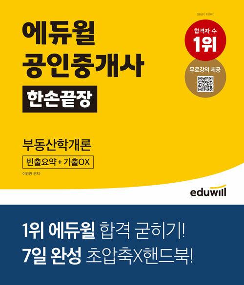 2021 에듀윌 공인중개사 한손끝장 부동산학개론