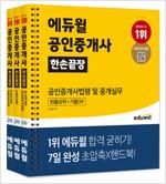 [세트] 에듀윌 공인중개사 한손끝장 2차 세트 - 전3권