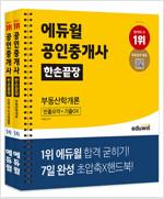 [세트] 에듀윌 공인중개사 한손끝장 1차 세트 - 전2권