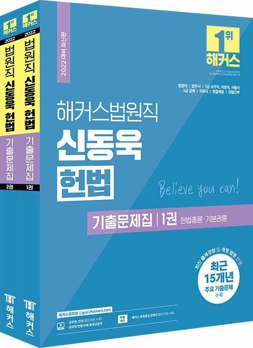 2022 해커스 법원직 신동욱 헌법 기출문제집 세트 - 전2권