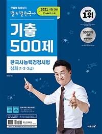 2021 큰별쌤 최태성의 별★별한국사 기출 500제 한국사능력검정시험 심화(1.2.3급) - 2021 시험 대비, 53~44회 수록 책 이미지