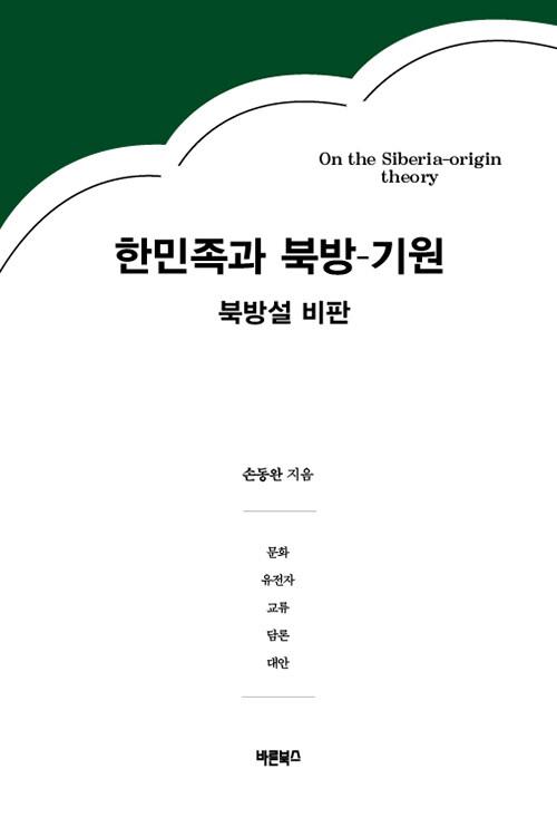 한민족과 북방-기원 : 북방설 비판