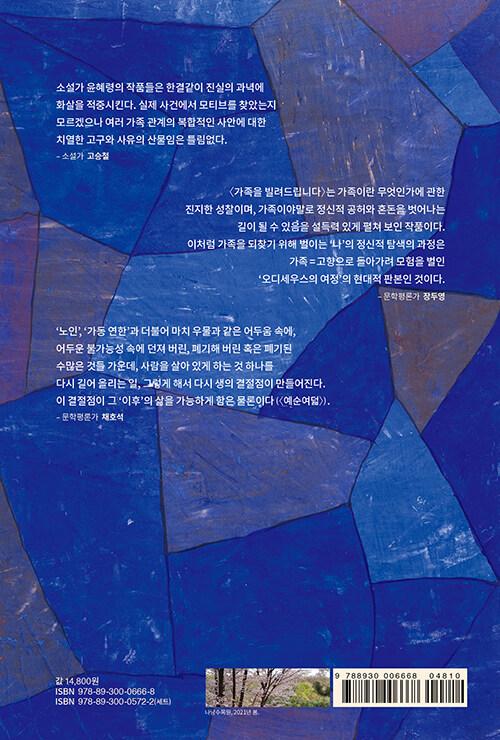 가족을 빌려드립니다 : 윤혜령 연작소설