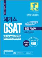 2021 하반기 해커스 GSAT 삼성직무적성검사 통합 기본서 최신기출유형 + 실전모의고사
