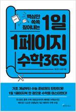 1일 1페이지 수학 365