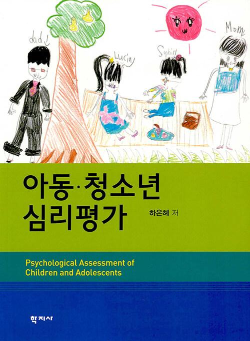 아동·청소년 심리평가