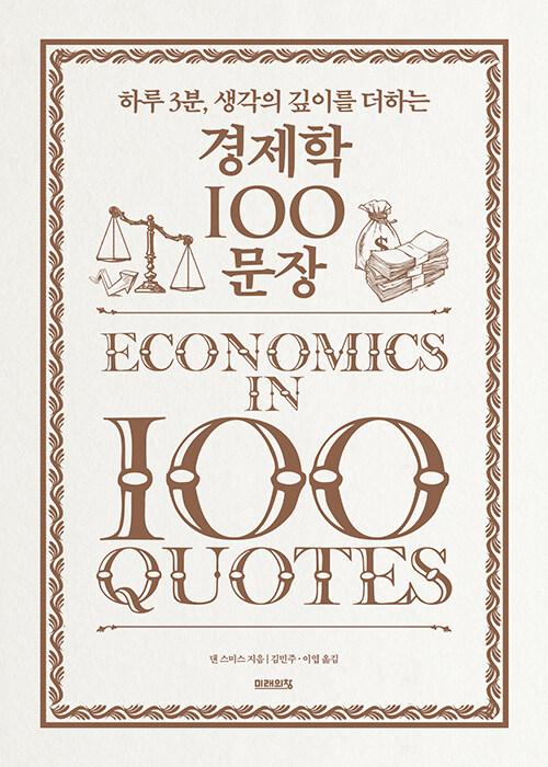 경제학 100문장