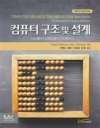 컴퓨터 구조 및 설계 : 하드웨어/소프트웨어 인터페이스