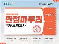 EBS 수능 만점마무리 봉투모의고사 영어영역 3회분 (2021년)