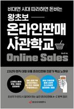 왕초보 온라인판매 사관학교