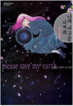 [고화질세트] 나의 지구를 지켜줘 + 나를 감싸는 달빛 + 나는 지구와 노래한다 (총38권)