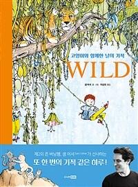 Wild : 고양이와 함께한 날의 기적