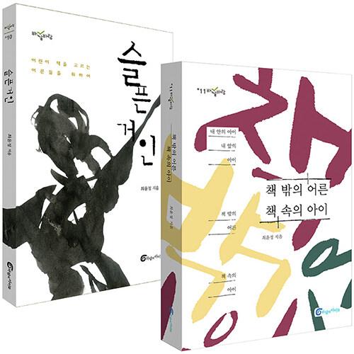 어른을 위한 어린이책 길라잡이 세트 - 전2권