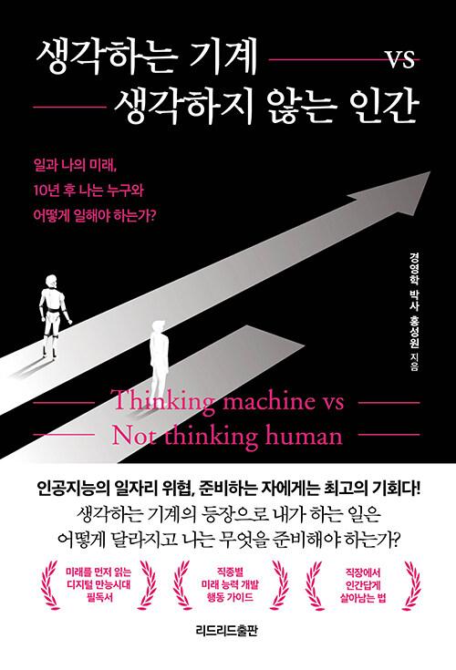 생각하는 기계 vs 생각하지 않는 인간