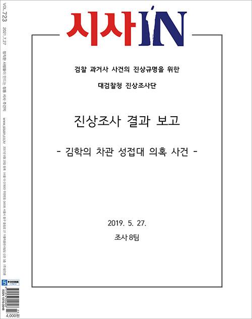 시사IN(시사인) 제723호 : 2021.07.27
