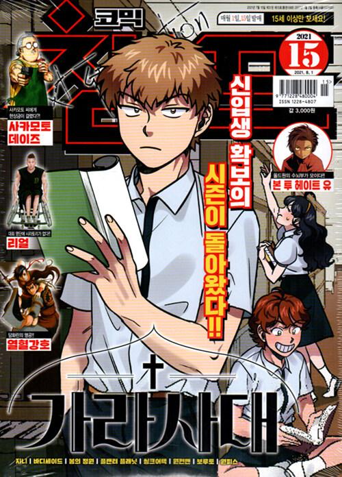 코믹 챔프 Vol.15