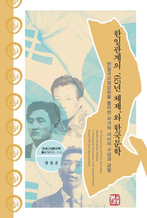한일관계의'65년 체제'와 한국문학