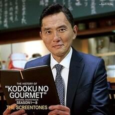 [수입] 고독한 미식가 시즌 1-8 드라마 음악 [LP][한정반]