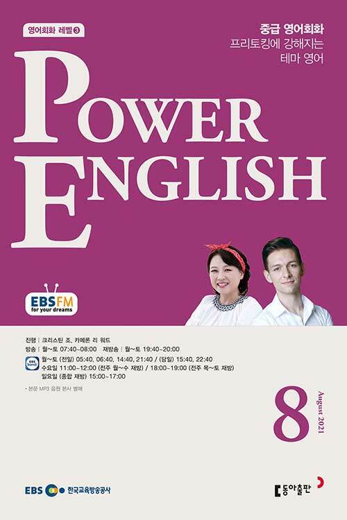 EBS FM Radio Power English 중급 영어회화 2021.8