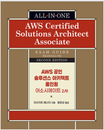 AWS 공인 솔루션스 아키텍트 올인원 - 어소시에이트 2/e